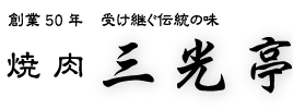 Logo 焼肉三光亭